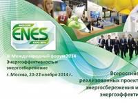 """Международный форум """"ENES-2014"""""""